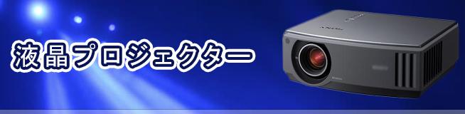 液晶プロジェクターの買取