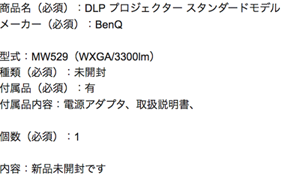 DLPプロジェクターの査定依頼の実績