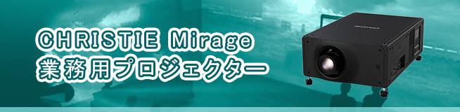 CHRISTIE Mirage 業務用プロジェクター 買取
