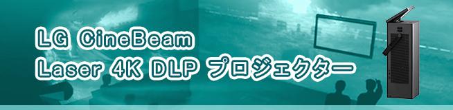 LG CineBeam Laser 4K DLP プロジェクター 買取