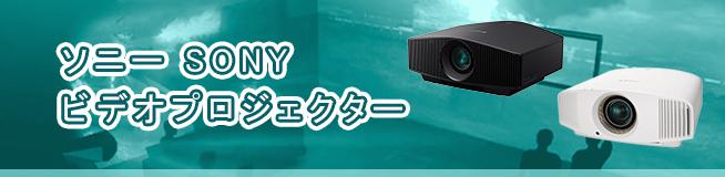 ソニー SONY ビデオプロジェクター 買取
